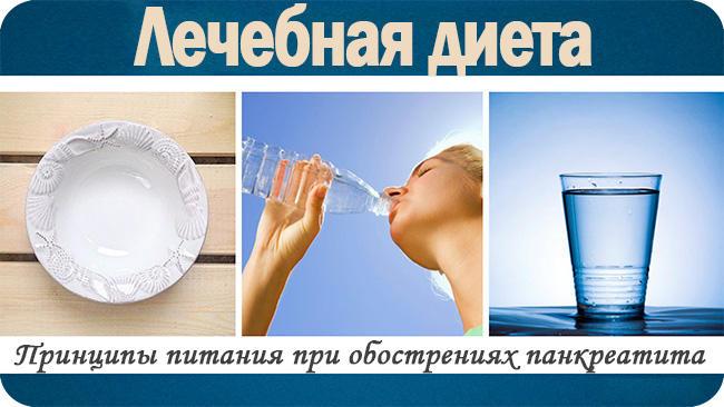 Основные правила безопасного питания при панкреатите